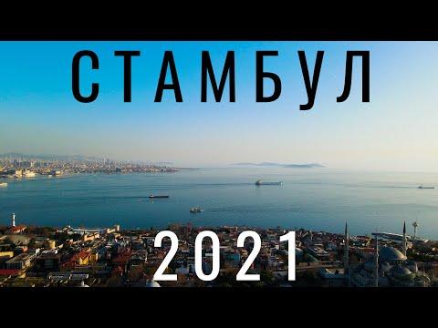 Стамбул. Турция. Мы в шоке от Стамбула зимой 2021.Справки. Локдаун. Уличная еда, отдых, цены, места