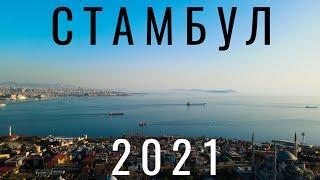 Стамбул Турция Мы в шоке от Стамбула зимой 2021 Справки Локдаун Уличная еда отдых цены места