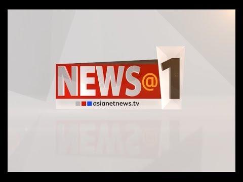News@1 16 July 2017