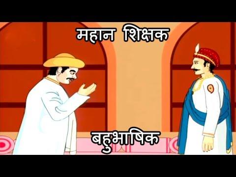 महान शिक्षक | बहुभाषिक | Akbar Birbal Ki Kahani | Kids Hindi Story