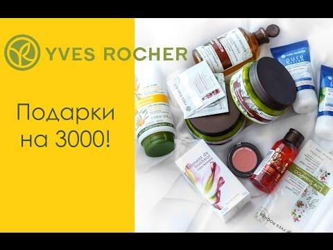 Yves Rocher ♥ Ordre présente au 8 Mars! Nouveaux parfums parfums du printemps 2017 collection