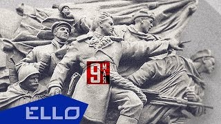Единыйцелый / Иракли - 9 Мая