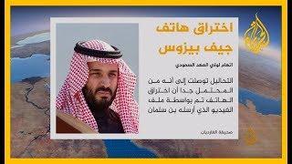 عبر رسالة على واتساب بعثها بن سلمان.. ولي العهد السعودي مسؤول شخصيا عن اختراق هاتف مؤسس #أمازون