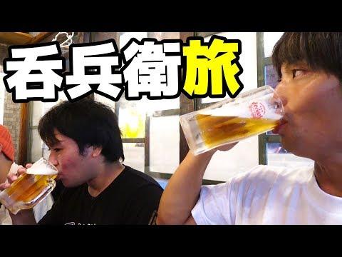 千円でべろんべろんに酔っぱらう旅【前編】