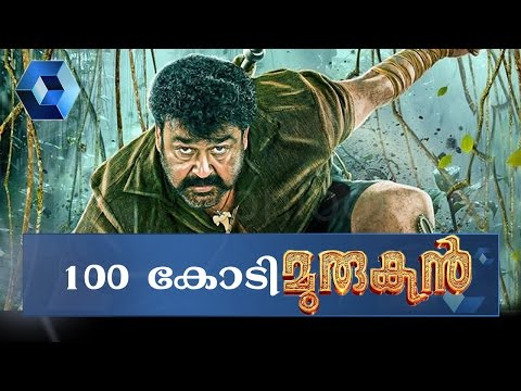 Pulimurugan Becomes The First Malayalam Movie To Enter 100 Crore Club
