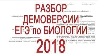видео ОГЭ по биологии 2018