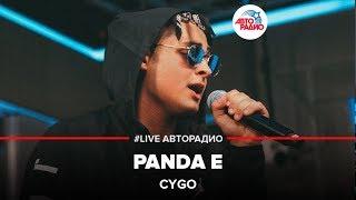 CYGO – Panda Е (#LIVE Авторадио)