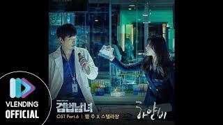 [MP3] 행주(Hangzoo),스텔라 장(Stella Jang) - 하얀비 [검법남녀 OST Part 6]