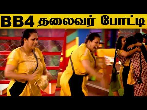 Archana வெறித்தனம்.., இந்த வாரம் BB4 வீட்டில் தரமான சம்பவம் இருக்கு..! | Balaji | Ramya Pandiyan |HD