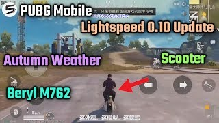 PUBG Mobile 0.10 Update - Beryl M762, Scooter, Autumn Weather - Lightspeed