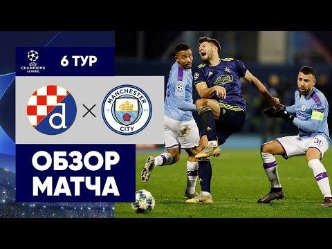11.12.2019 Динамо Загреб - Манчестер Сити - 1:4. Обзор матча
