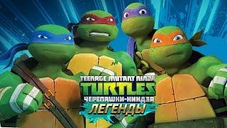 Черепашки-Ниндзя: Легенды ИСПЫТАНИЕ КЛАСС МЕХАНИКА Legends (IOS/Android Gameplay 2016)