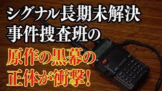 4月10日(火)からスタートする新ドラマ「シグナル長期未解決事件捜査班...