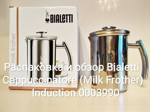 Bialetti Cappuccinatore Milk Frother Induction распаковка и обзор молочника капучинатора 0003990