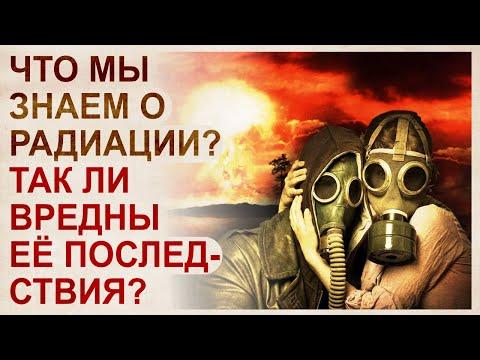 Всё о радиации. Ядерные войны прошлого