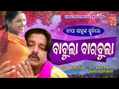 Babula barabula  HD || odia romantic || Deepa || Babi Mishra || Sricharan || Sabitree Music