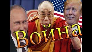 Далай-лама о Путине США войне России СССР