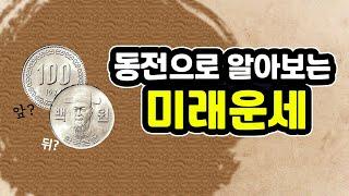 동전으로 다가올 미래를 알수 있다? Feat 주역점