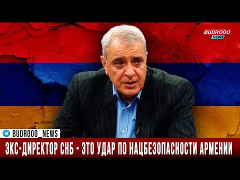 Экс-директор СНБ - передача карты минных полей это удар по нацбезопасности Армении