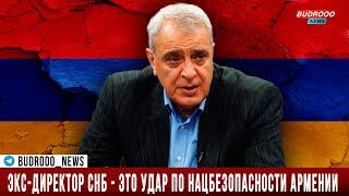 Фото Экс-директор СНБ - передача карты минных полей это удар по нацбезопасности Армении