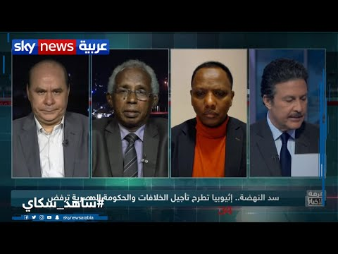 مفاوضات سد النهضة.. خلافات اليوم الأخير  - نشر قبل 11 ساعة
