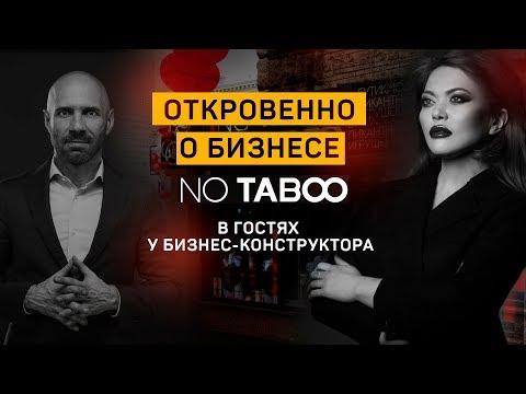 Секс Шоп Как Бизнес Рассказываю про создание NoTaboo В гостях у Бизнес Конструктора
