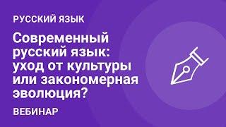 Современный русский язык: уход от культуры или закономерная эволюция?