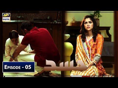 Hassad Episode 5 | 24th June 2019 | ARY Digital Drama