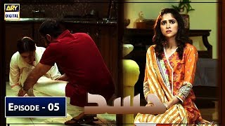 Hassad Episode 5 | 24th June 2019 | ARY Digital [Subtitle Eng]