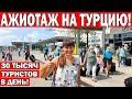 🇹🇷ТУРЦИЯ СРОЧНО ДОПОЛНИЛА ПРАВИЛА ВЪЕЗДА! В Анталии первые самолеты с РОССИЙСКИМИ ТУРИСТАМИ/ Туры