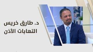 د. طارق خريس - التهابات الأذن