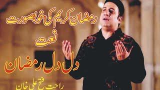 vuclip DIl Dil Ramdan Naat Rahet Fateh Ali Khan by T official