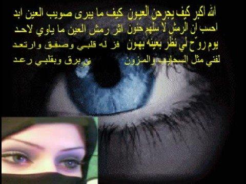 كلمات جرح العيون 2