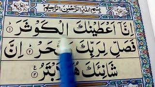 Surah  Al-kausar full {surah kausar full HD arabic text} Learn Quran For kid's