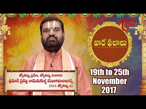 Rasi Phalalu | Nov 19th to Nov 25th 2017 | Weekly Horoscope 2017 | #Predictions #VaaraPhalalu