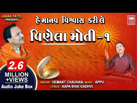 વીણેલા મોતી || હે માનવ વિશ્વાસ કરી લે || Vinela Moti || Hemant Chauhan : Gujarati Songs : Soormandir