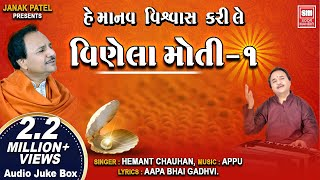 He manav vishwas kari le (full song) hemant chauhan download.