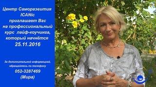Отзыв о курсе профессионального коучинга проведённом Юлей Затуловски и Евой Левит (Эстер Сегаль)