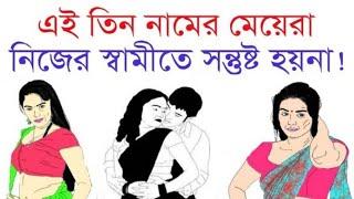 এই 3 নামের মেয়েরা সুখী থাকেনা তাদের স্বামীর সাথে tips of marriage bengali video chanakya neeti