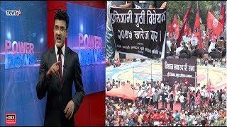 गुठी विधेयकविरुद्ध काठमाडौंमा उर्लियो 'जनसागर' - POWER NEWS