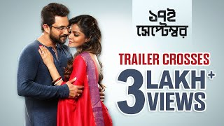 17th September | Official Trailer | Soham Chakraborty | Arunima Ghosh | Amitava Bhattacharya