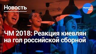 Реакция киевлян на гол России