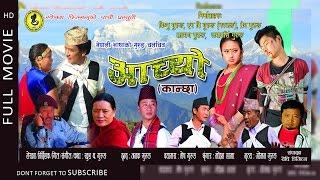 KAANCHA(कन्छा)- New Superhit Full Nepali Gurung Movie    a Film by Khus Bahadur Gurung  