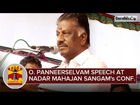O. Panneerselvam Speech at Nadar Mahajana Sangam's 71st Conference - Thanthi TV