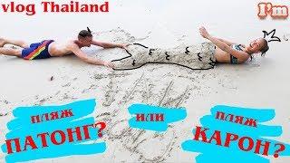 ТАЙЛАНД   ПХУКЕТ пляж Патонг и пляж Карон какой пляж выбрать