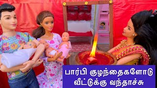 barbie came home from hospital with babies | பார்பி குழந்தைகளோடு வீட்டுக்கு வந்தாச்சு | Tiny food