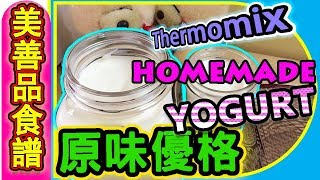 Thermomix 美善品食譜|DIY|自製優格|Homemade Yogurt|How to make Yogurt Using Thermomix【euniceliciousTV】
