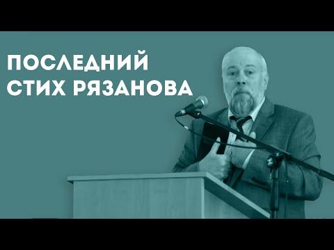 Последний стих Эльдара Рязанова
