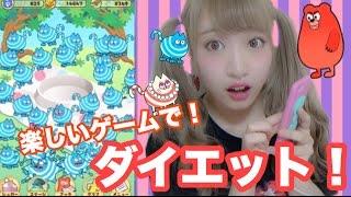 【新感覚】運動嫌いの方へ!キモカワ!?wwダイエットアプリゲーム♡