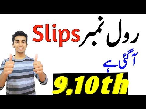 9th Class Roll No Slips 2020 ||10th Class roll No slips 2020